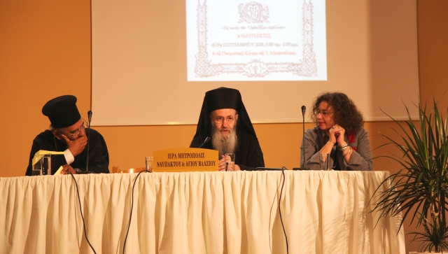 Δ' Θεολογικό Συνέδριο Ἱ.Μητροπόλεως Ναυπάκτου: «Ἡ Θεολογία στήν Τουρκοκρατία»