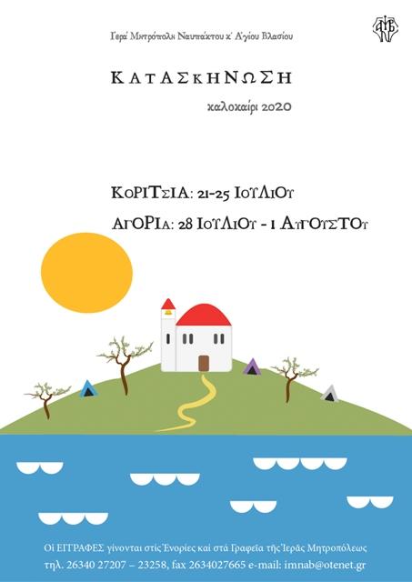ΚΑΤΑΣΚΗΝΩΣΕΙΣ - ΚΑΛΟΚΑΙΡΙ 2020